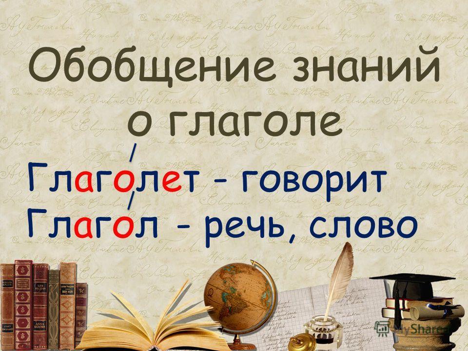 Обобщение знаний о глаголе Глаголет- говорит Глагол - речь, слово