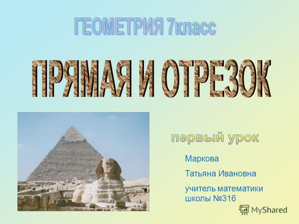 Маркова Татьяна Ивановна учитель математики школы 316