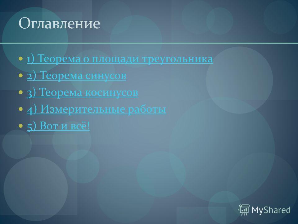 Соотношения между сторонами и углами треугольника Денис Гуляев 10 a A B C D a b c C A B