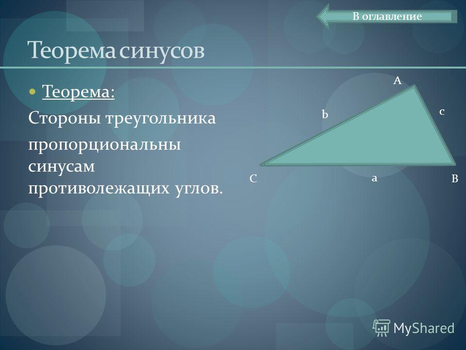 Доказательство : Пусть в треугольнике АВС ВС = а, СА = b и S – площадь этого треугольника. Докажем, что S = ½ ab sinC. Введём систему координат с началом в точке С так, чтобы точка В лежала на положительной полуоси Сх, а точка А имела положительную о