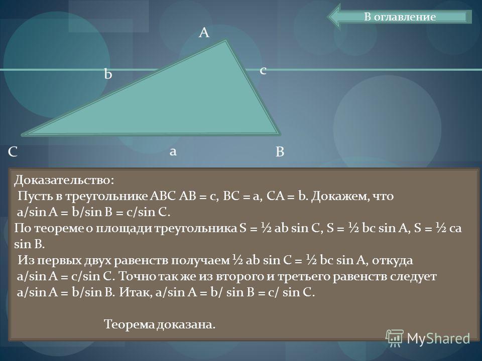 Теорема синусов Теорема: Стороны треугольника пропорциональны синусам противолежащих углов. A BC b c a В оглавление