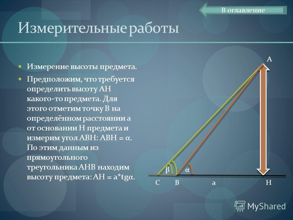 Доказательство: Пусть в треугольнике АВС АВ = с, ВС = а, СА = b. Докажем, например, что a 2 = b 2 + c 2 - 2bc cosA. Введём систему координат с началом в точке А (см. рис.). Тогда точка В имеет координаты (с;0), а точка С имеет координаты (b cosA; b s
