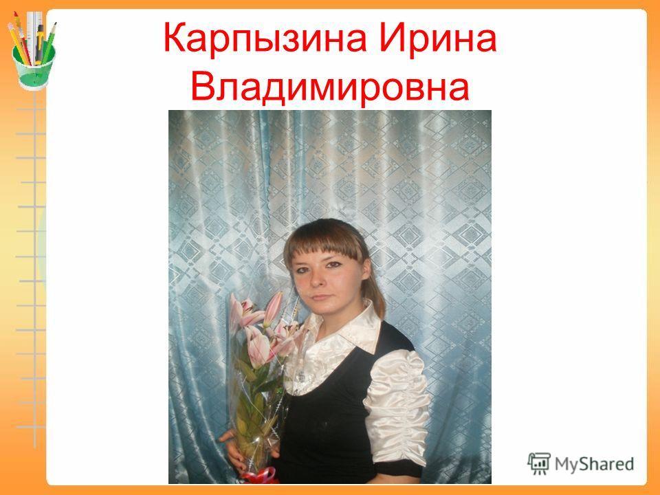 Карпызина Ирина Владимировна ФОТО