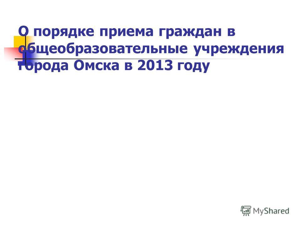 О порядке приема граждан в общеобразовательные учреждения города Омска в 2013 году