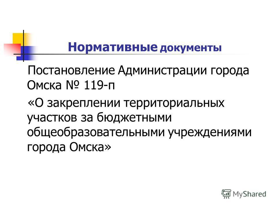 Нормативные документы Постановление Администрации города Омска 119-п «О закреплении территориальных участков за бюджетными общеобразовательными учреждениями города Омска»