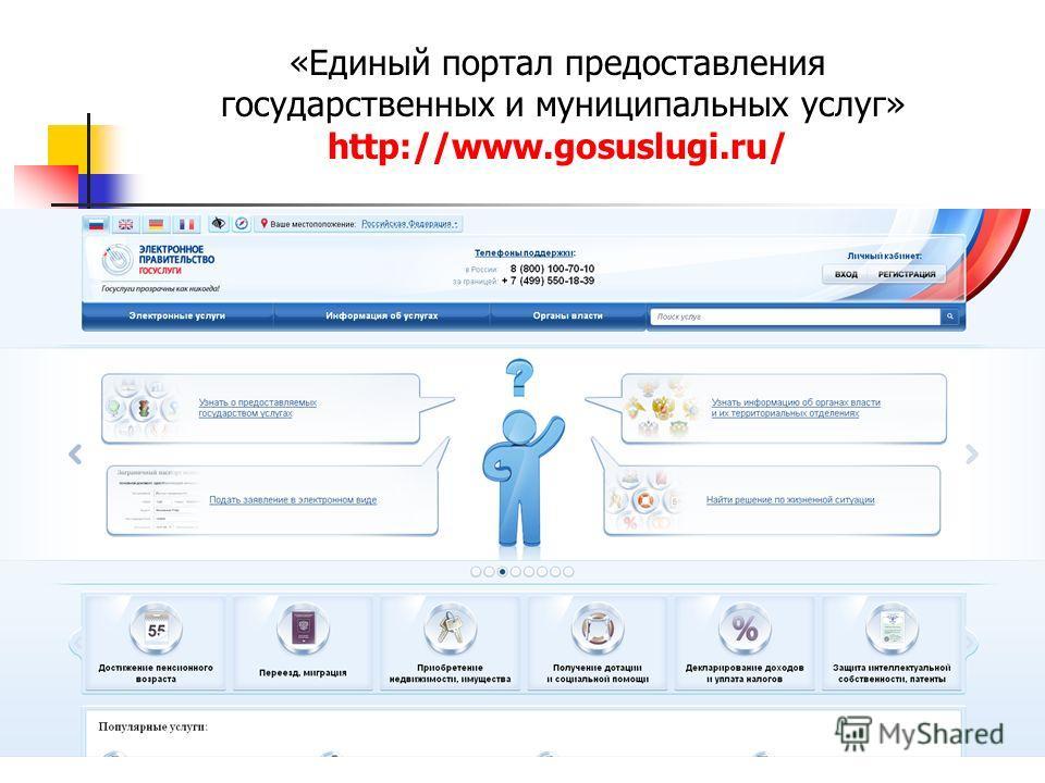 «Единый портал предоставления государственных и муниципальных услуг» http://www.gosuslugi.ru/