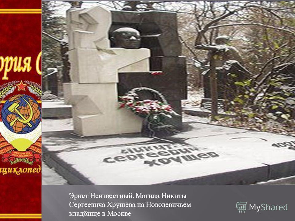 Эрнст Неизвестный. Могила Никиты Сергеевича Хрущёва на Новодевичьем кладбище в Москве