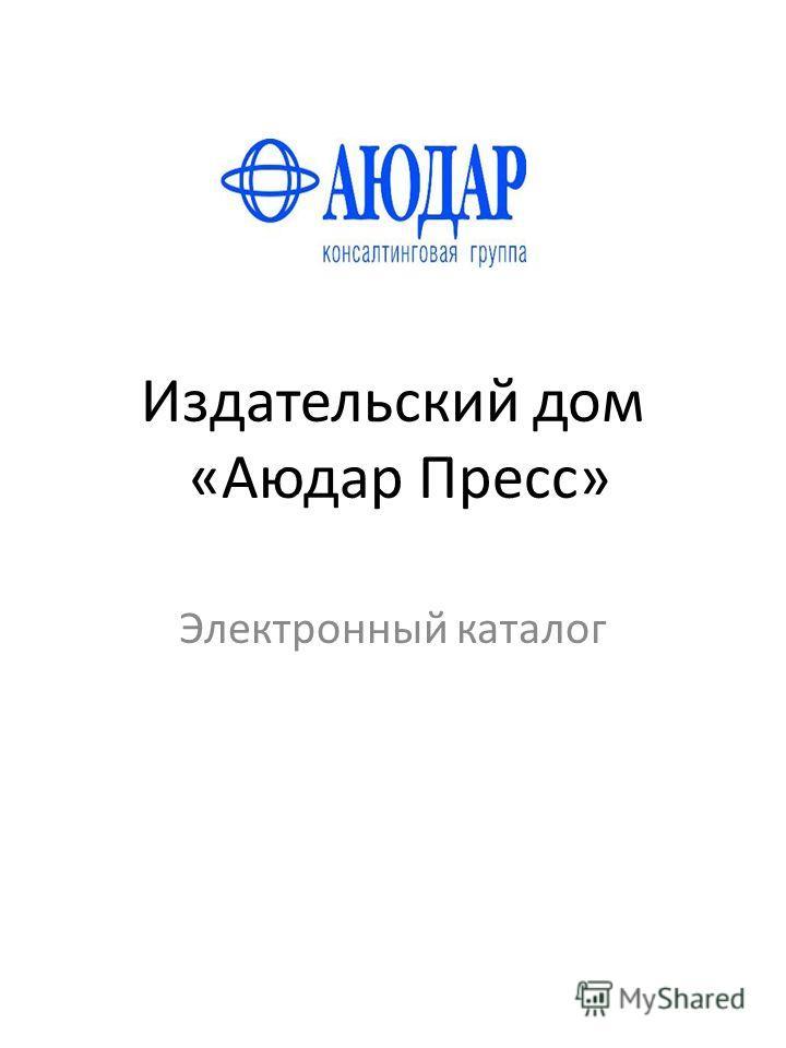 Издательский дом «Аюдар Пресс» Электронный каталог