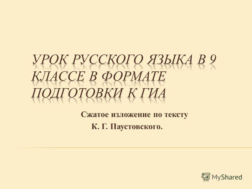 Сжатое изложение по тексту К. Г. Паустовского.