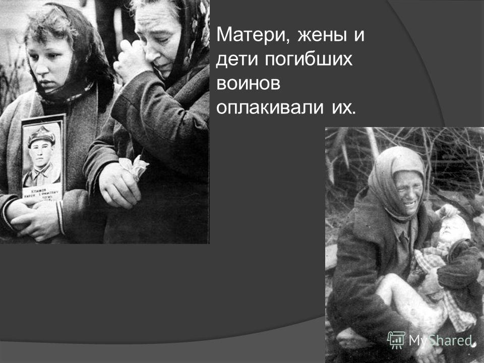 Матери, жены и дети погибших воинов оплакивали их.