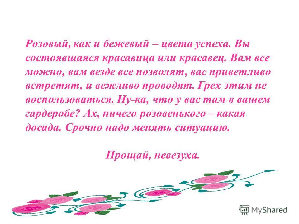 Цвет -розовый