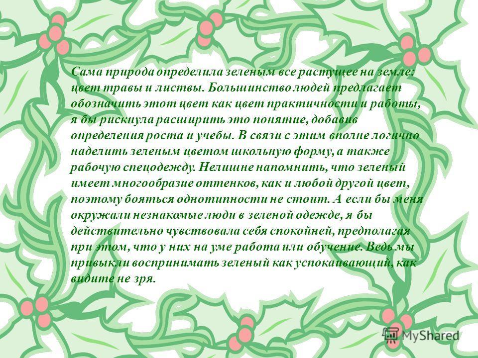 Цвет - зеленый
