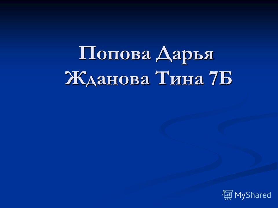 Попова Дарья Жданова Тина 7Б