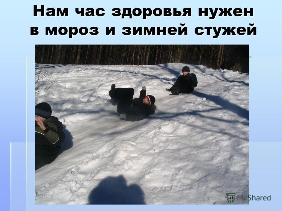 @Bukatina M.A. 2009 Нам час здоровья нужен в мороз и зимней стужей