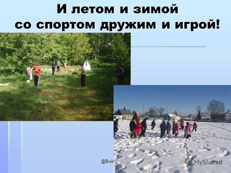 @Bukatina M.A. 2009 И летом и зимой со спортом дружим и игрой!