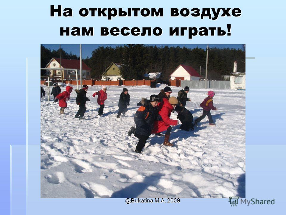 @Bukatina M.A. 2009 На открытом воздухе нам весело играть!