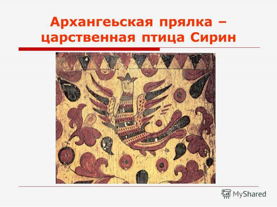 Архангеьская прялка – царственная птица Сирин