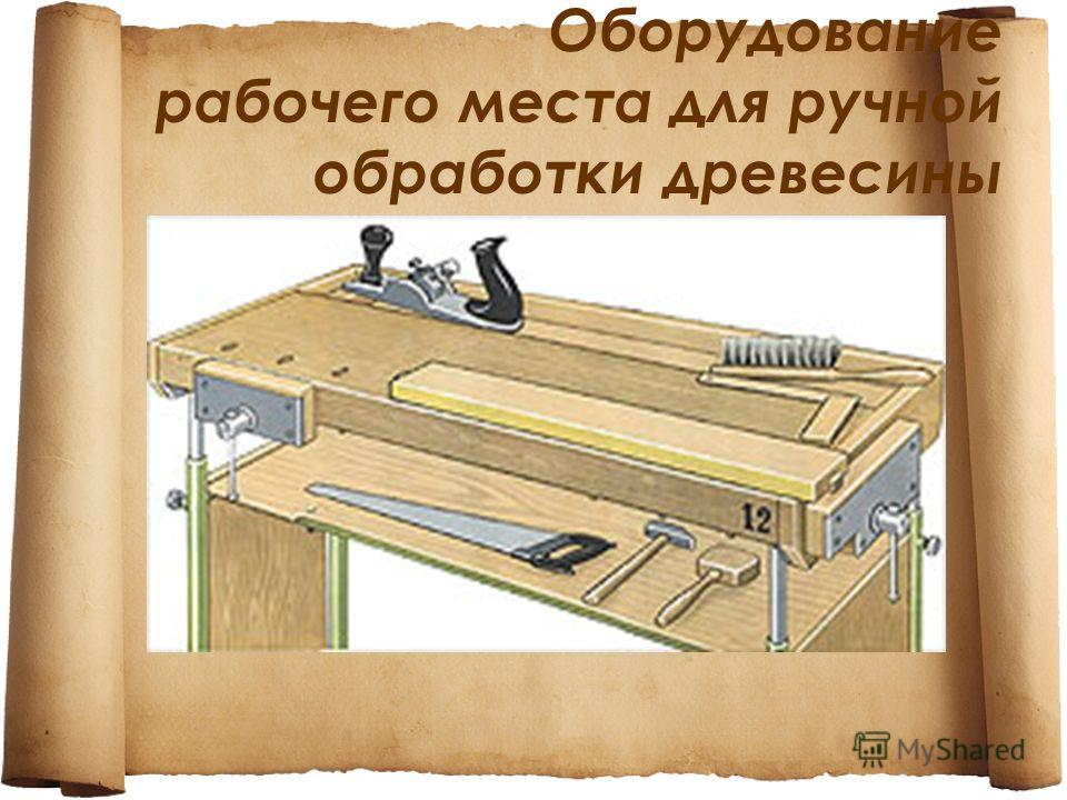Оборудование рабочего места для ручной обработки древесины