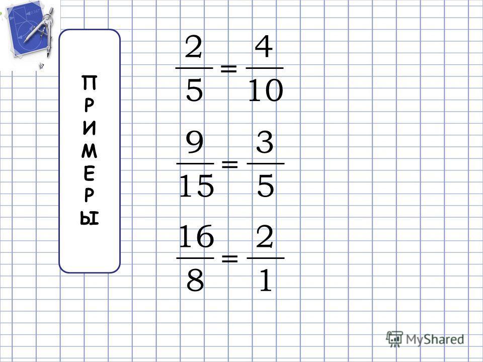 2 5 = 4 10 9 15 = 3 5 16 8 = 2 1 ПРИМЕРЫПРИМЕРЫ