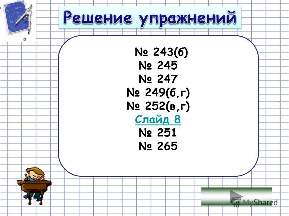 243(б) 245 247 249(б,г) 252(в,г) Слайд 8 251 265
