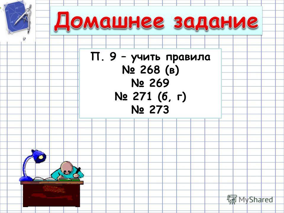 П. 9 – учить правила 268 (в) 269 271 (б, г) 273