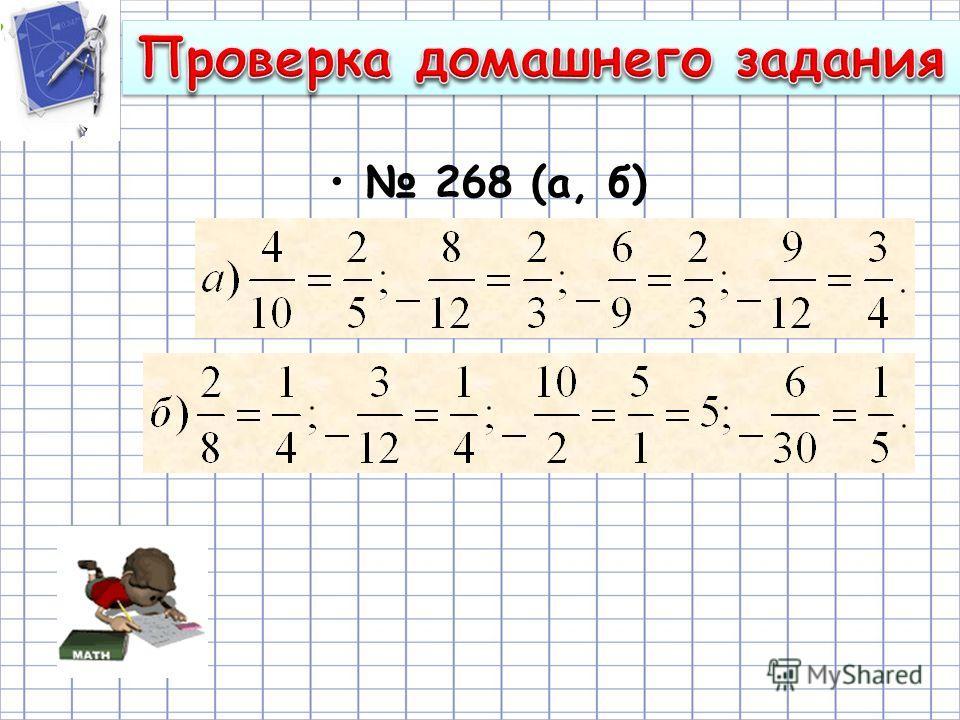268 (а, б)