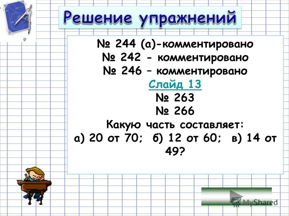 244 (а)-комментировано 242 - комментировано 246 – комментировано Слайд 13 263 266 Какую часть составляет: а) 20 от 70; б) 12 от 60; в) 14 от 49?
