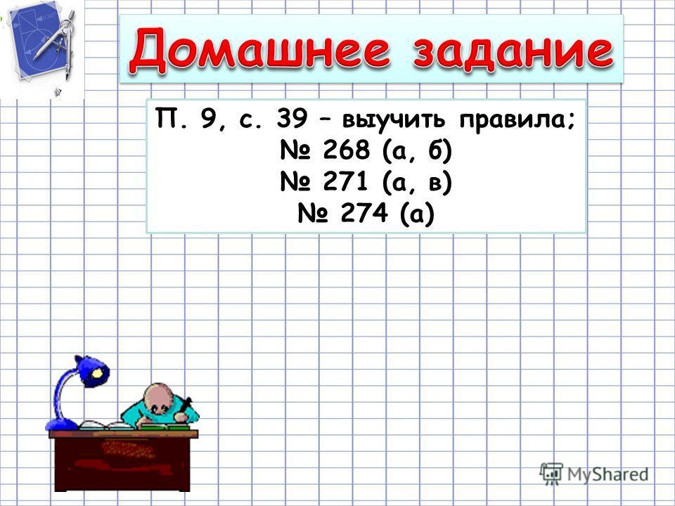 П. 9, с. 39 – выучить правила; 268 (а, б) 271 (а, в) 274 (а)