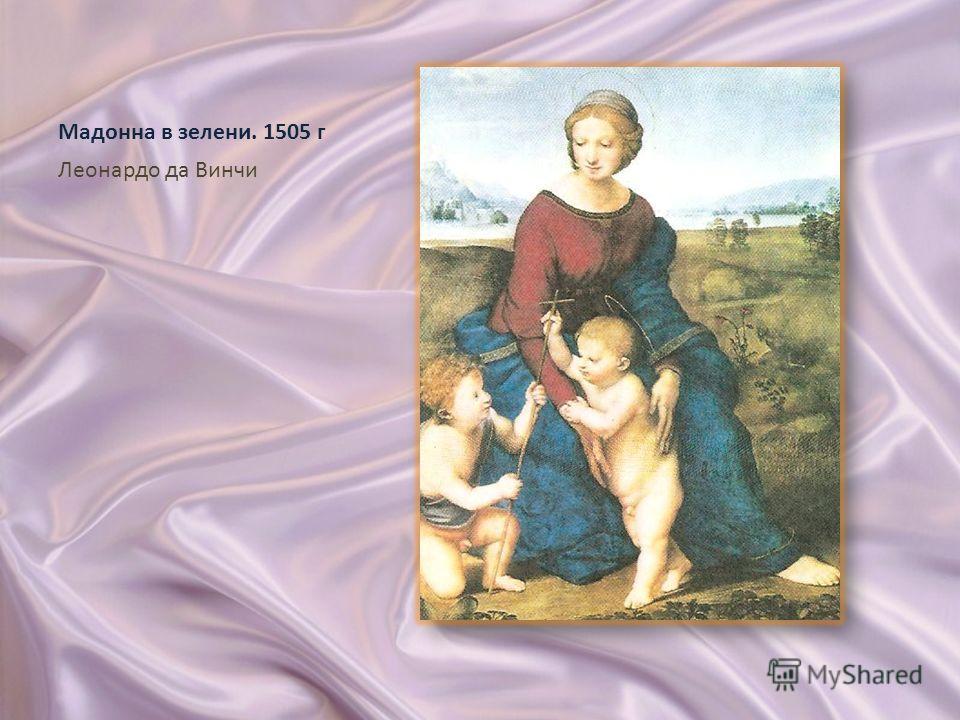 Мадонна в зелени. 1505 г Леонардо да Винчи