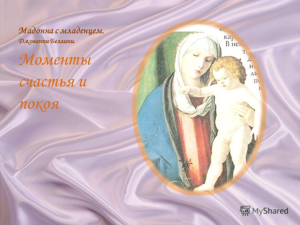 Мадонна с младенцем. Джованни Беллини. Моменты счастья и покоя
