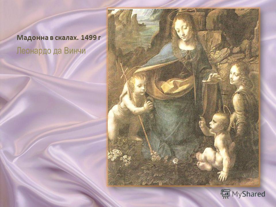 Мадонна в скалах. 1499 г Леонардо да Винчи