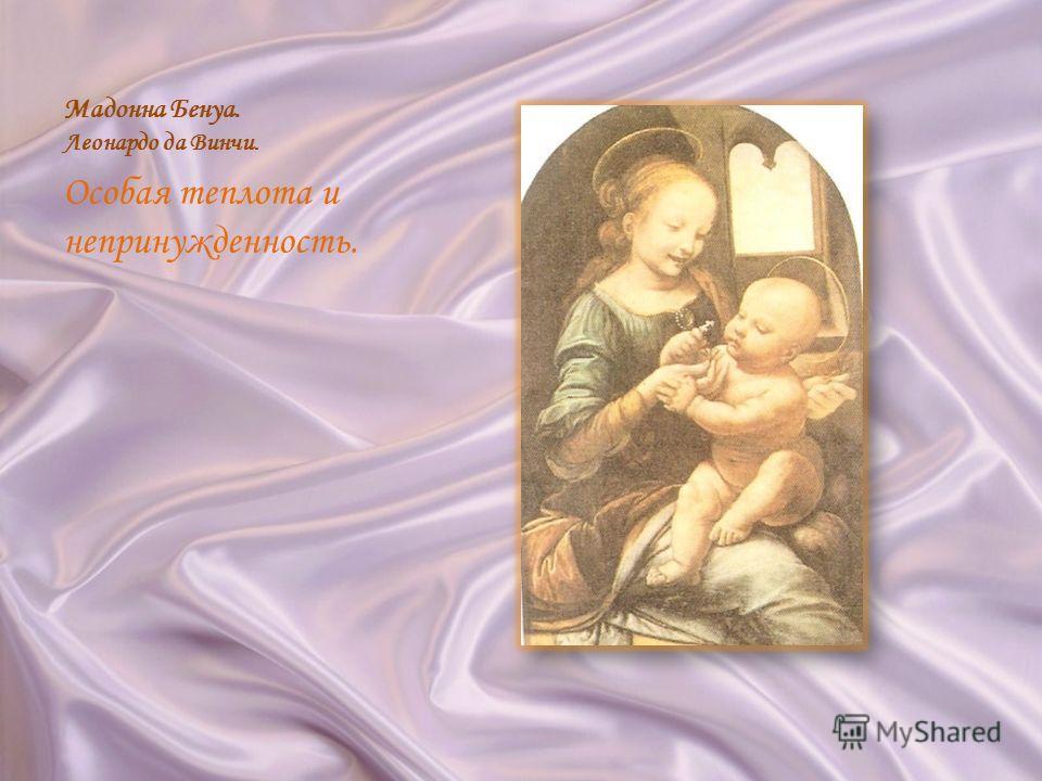 Мадонна Бенуа. Леонардо да Винчи. Особая теплота и непринужденность.