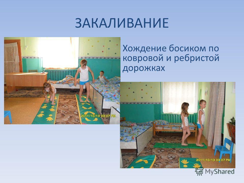 ЗАКАЛИВАНИЕ Хождение босиком по ковровой и ребристой дорожках