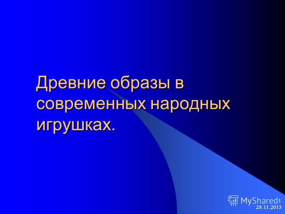 28.11.2013 1 Древние образы в современных народных игрушках.