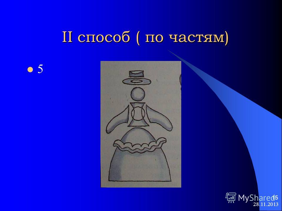 28.11.2013 15 II способ ( по частям) 5