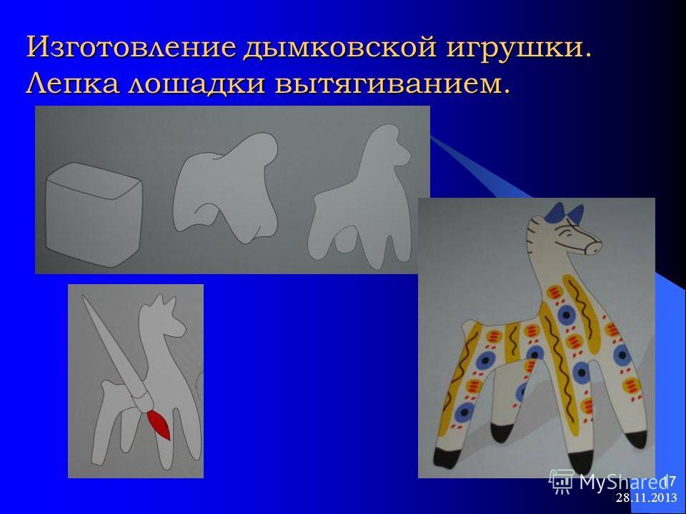 28.11.2013 17 Изготовление дымковской игрушки. Лепка лошадки вытягиванием.