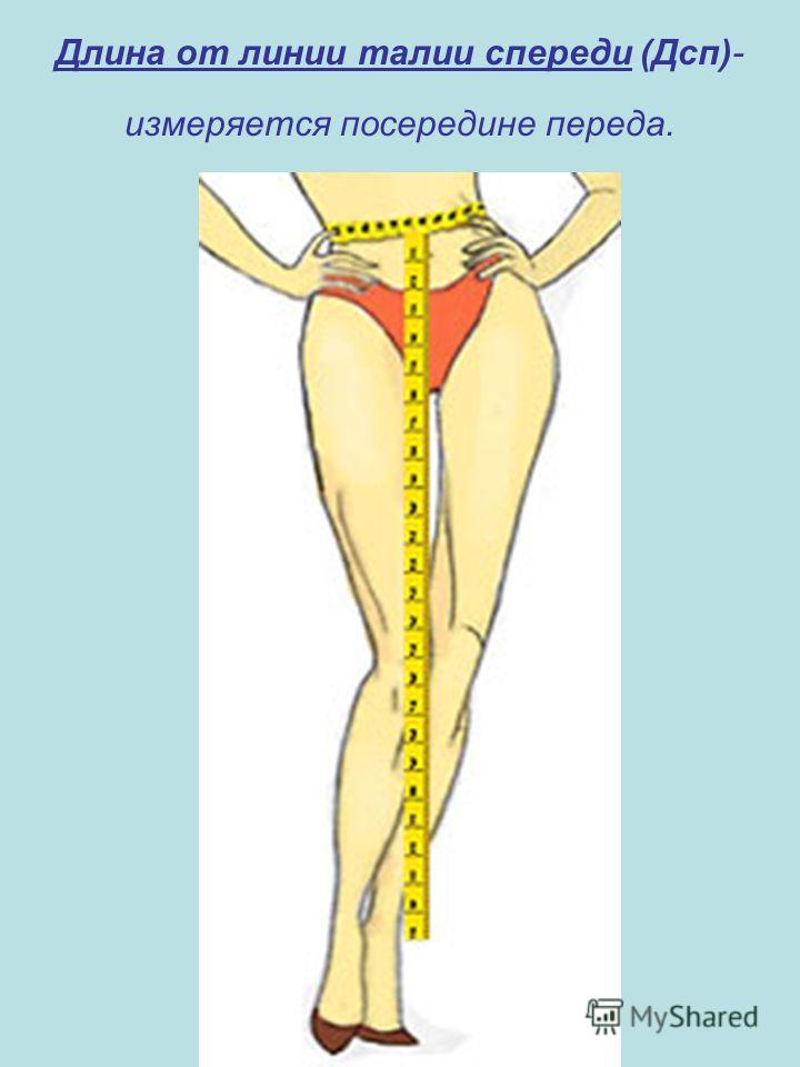 Длина от линии талии спереди (Дсп)- измеряется посередине переда.