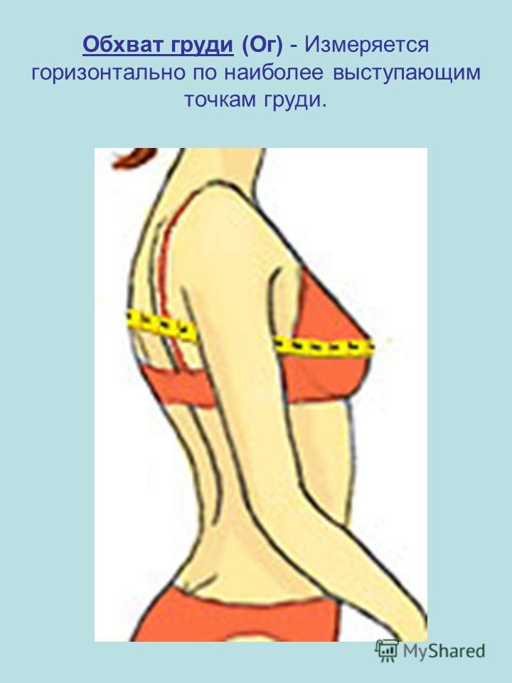 Обхват груди (Ог) - Измеряется горизонтально по наиболее выступающим точкам груди.