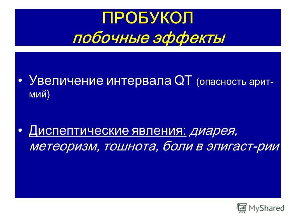 ПРОБУКОЛ побочные эффекты Увеличение интервала QT (опасность арит- мий) Диспептические явления: диарея, метеоризм, тошнота, боли в эпигаст-рии