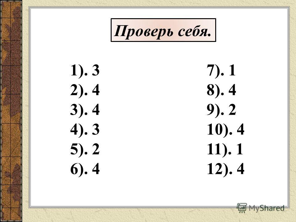 Проверь себя. 7). 1 8). 4 9). 2 10). 4 11). 1 12). 4 1). 3 2). 4 3). 4 4). 3 5). 2 6). 4