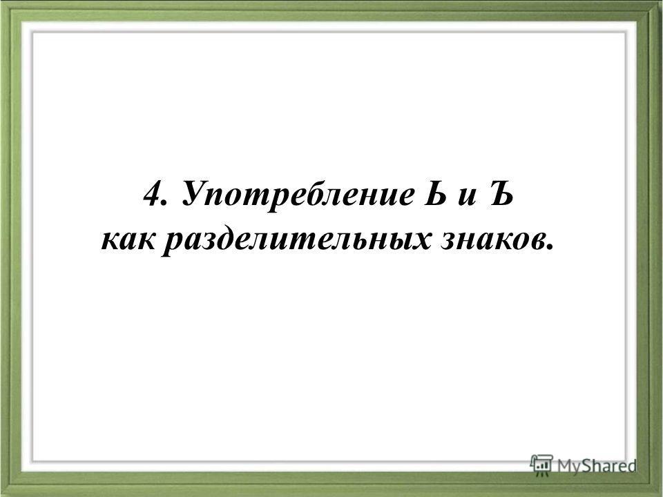 4. Употребление Ь и Ъ как разделительных знаков.