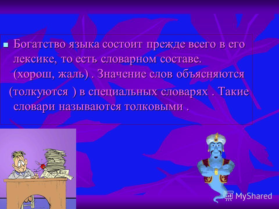 В толковых словарях русского языка используются специальные пометы, которые указывают на особенности употребления слова в речи, на его стилистическую окраску. В толковых словарях русского языка используются специальные пометы, которые указывают на ос