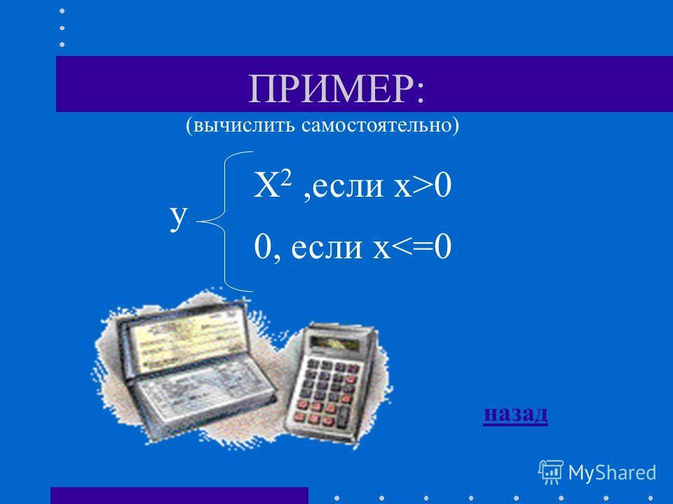 Алг полная (вещ x,у) арг x рез у нач если x0 то y=1/x всё кон Алгоритмический язык Вычислить: Y=1/X ПРИМЕР: нач х X=0 кон y данет Y=1/x 10 REM полная 20 INPUT «введи х»; х 30 IF УСЛОВИЕ х0 THEN 50 ELSE PRINT «нет» 40 GOTO 70 50 LET Y=1/X 60 PRINT Y 7