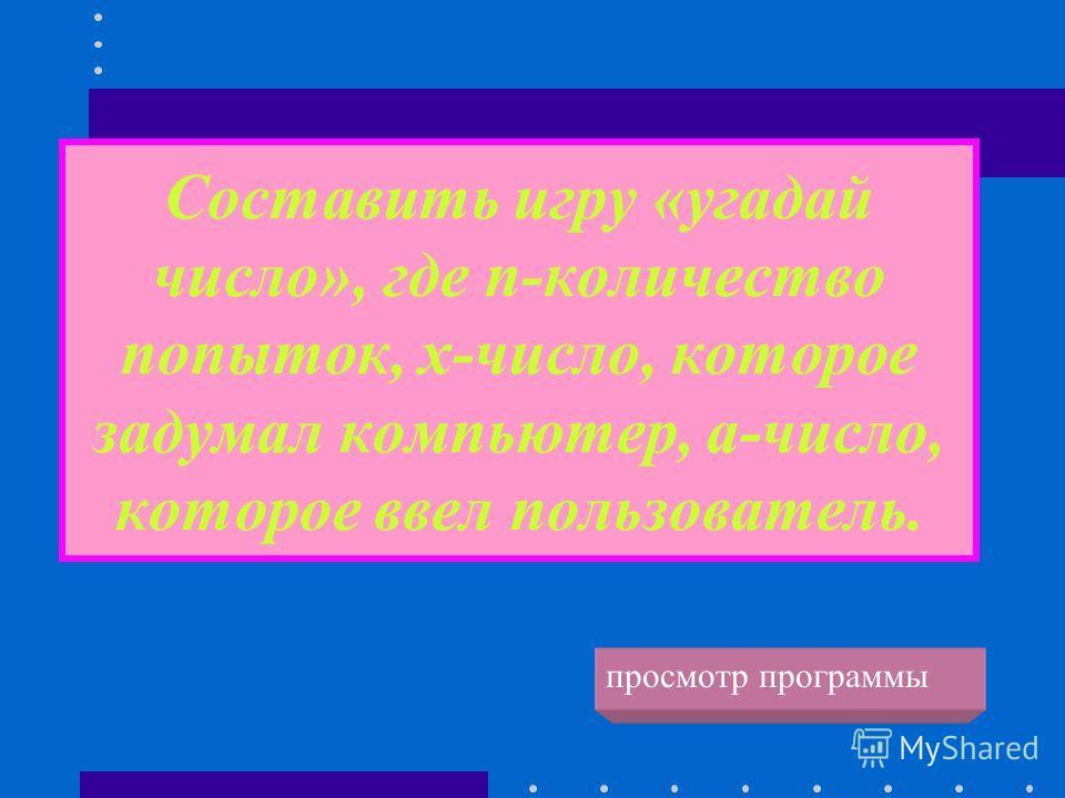 Вычислить факториал любого числа Р=m! m!=1*2*3*…*m 10 rem 20 let p=1 30 input m 40 for i=1 to m 50 let p=p*i 60 next i 70 print p 80 end нач P=1 m I=1 P=P*I I=I+1 I