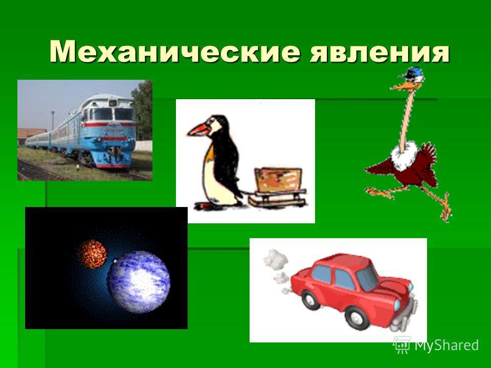 Механические явления