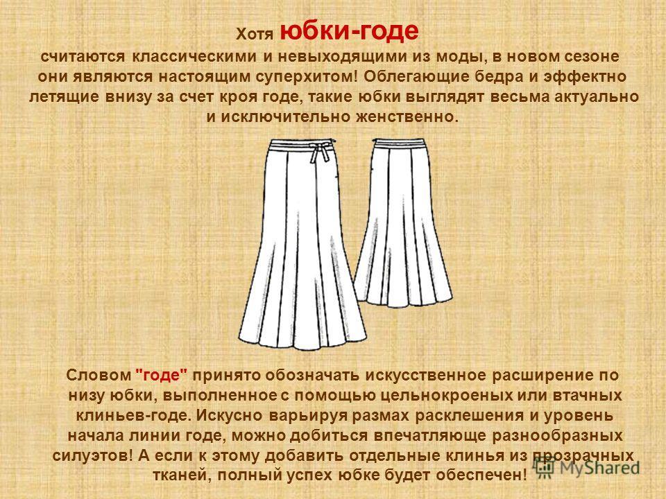 Хотя юбки-годе считаются классическими и невыходящими из моды, в новом сезоне они являются настоящим суперхитом! Облегающие бедра и эффектно летящие внизу за счет кроя годе, такие юбки выглядят весьма актуально и исключительно женственно. Словом