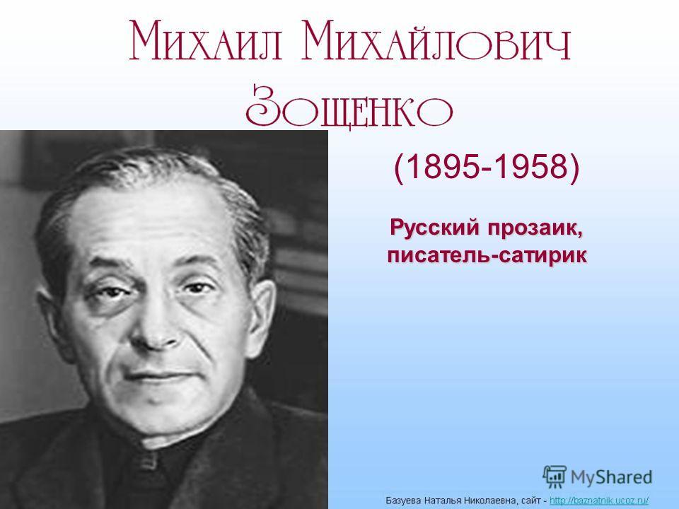 (1895-1958) Русский прозаик, писатель-сатирик