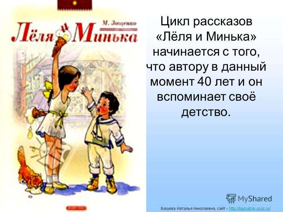 Цикл рассказов «Лёля и Минька» начинается с того, что автору в данный момент 40 лет и он вспоминает своё детство.