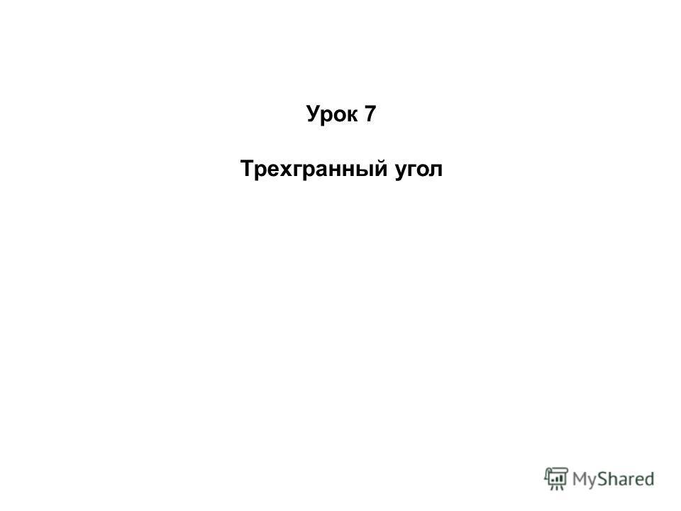 Урок 7 Трехгранный угол