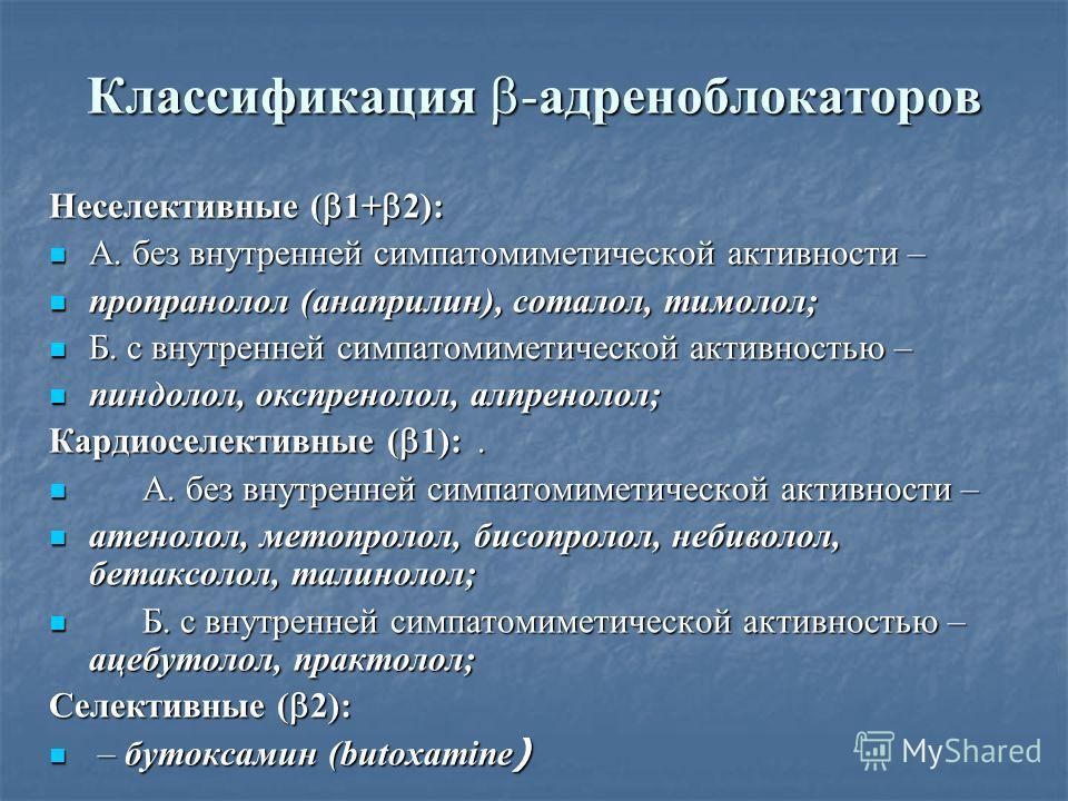 Классификация -адреноблокаторов Неселективные ( 1+ 2): А. без внутренней симпатомиметической активности – А. без внутренней симпатомиметической активности – пропранолол (анаприлин), соталол, тимолол; пропранолол (анаприлин), соталол, тимолол; Б. с вн